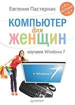 Компьютер для женщин. Изучаем Windows 7-