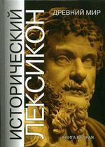 Исторический лексикон. Древний мир Кн.1