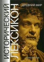 Исторический лексикон. Древний мир Кн.2