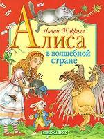 Алиса в волшебной стране. Сказка