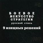 Боевое искусство стратегии. Русский стиль. 9 изящных решений