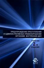 Предупреждение преступлений и административных правонарушений органами внутренних дел
