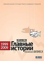 Ведомости. Главные истории российского бизнеса 1999-2009