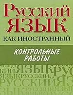 Русский язык как иностранный: контрольные работы