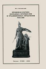 Скачать Правовая охрана народных промыслов и традиционных продуктов России бесплатно