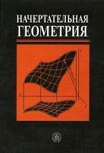 Начертательная геометрия. 11-е изд., стер