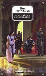 Алмазный меч, Деревянный меч. Книга 1. Летописи Разлома
