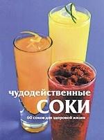 Скачать Чудодейственные соки. 60 соков для здоровой жизни бесплатно Ш. Ябсли,А. Кросс