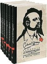 Д Аннунцио Г. Собрание сочинений в 6 томах