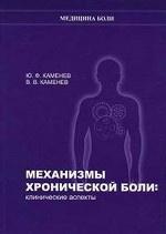 Механизмы хронической боли: клинические аспекты