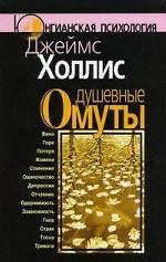 Душевные омуты. 3-е изд
