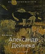 МСИ: Александр Дейнека