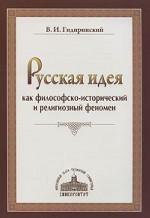 Русская идея как философско-исторический и религиозный феномен