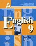 English-9: Teacher`s Book / Английский язык. Книга для учителя. 9 класс