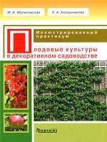 Скачать Плодовые культуры в декоративном садоводстве бесплатно М. Малиновская,Е.А. Калашникова