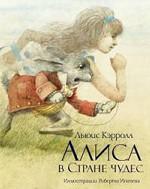 Алиса в Cтране чудес