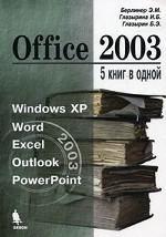 Office 2003. 5 книг в одной