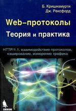Web-протоколы. Теория и практика
