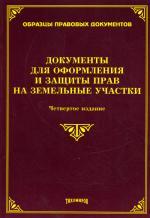 Документы для оформления и защиты прав на земельные участки. 4-е изд., с измен., и доп