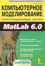 Компьютерное моделирование полупроводниковых систем в Matlab 6. 0 (+ дискета)