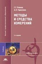 Методы и средства измерений