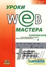 Уроки Web-мастера (+ CD-ROM)