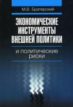 Экономические инструменты внешней политики и политические риски ( М.В. Братерский  )