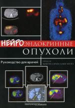 Нейроэндокринные опухоли: руководство для врачей