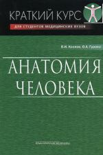 Анатомия человека. Краткий курс. 2-е изд., доп.и перер