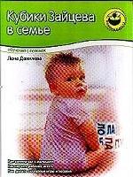 Кубики Зайцева в семье: Обучение с пеленок: Как заниматься с малышом; Как научить ребенка читать; Как делать складовые игры и пособия