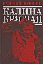 Калина красная: рассказы; повести
