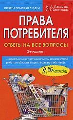 Права потребителя. Ответы на все вопросы