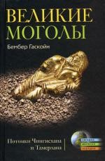 Великие Монголы. Потомки Чингисхана и Тамерлана
