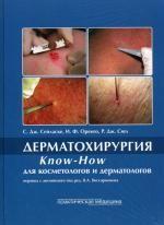 Дерматохирургия. Know-How для косметологов и дерматологов