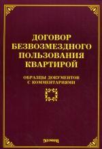 Договор безвозмездного пользования квартирой: образцы документов с комментариями