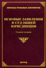 Исковые заявления в суд общей юрисдикции. 7-е изд., с измен. и доп
