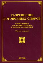 Разрешение договорных споров: комментарии, образцы претензий и исковых заявлений. 3-е изд., с измен. и доп