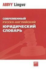 Современный русско-английский юридический словарь
