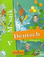 Deutsch Mosaik 5: Arbeitsbuch / Немецкий язык. Мозаика. 5 класс. Рабочая тетрадь