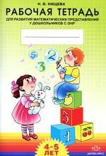 Рабочая тетрадь для развития математических представлений у дошкольников с ОНР (с 4 до 5 лет). ФГОС
