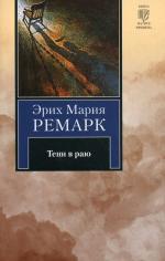 Тени в раю: роман