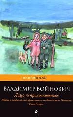 Жизнь и необычайные приключения солдата Ивана Чонкина. Книга 1. Лицо неприкосновенное