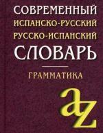 Современный испанско-русский, русско-испанский словарь. Грамматика. 5-е изд