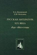 Скачать Русская литература XIX века. 1840-1860-е годы бесплатно В.А. Недзвецкий