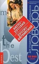 Англо-русский, русско-английский словарь. 33 000 слов + грамматический справочник