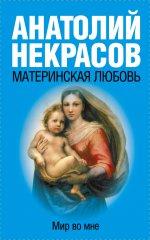 Материнская любовь (синяя, обл.)
