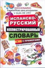 Скачать Испанско-русский иллюстрированный словарь для начинающих бесплатно