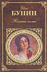 Обложка книги любовь в рассказах темные аллеи бунина