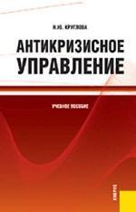 Антикризисное управление.Уч.пос.-2-е изд