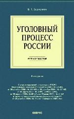 Уголовный процесс России.Уч.пос.-6-е изд